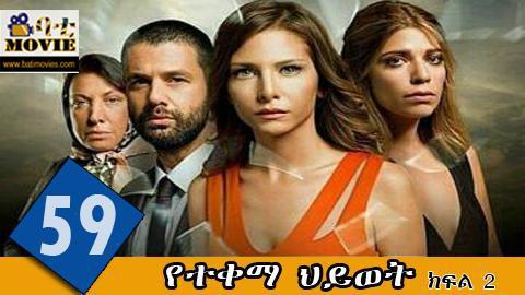 yetekema hiwot season 2 part 59| kana tv drama