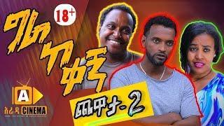 Gira ke kegn part 2 Ethiopian Sitcom 2019