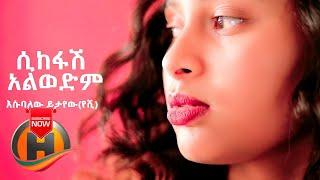 Esubalew Yitayew - Sikefash Alwedim |  New Ethiopian Music 2019 (Official Video)