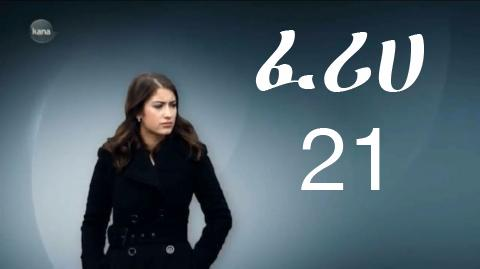 Feriha Part 21 Kana TV Amharic drama
