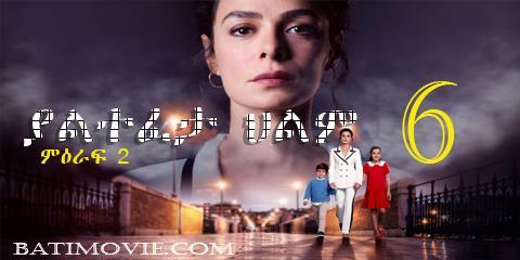 Yaltefeta hilm season 2 part 6   kana drama