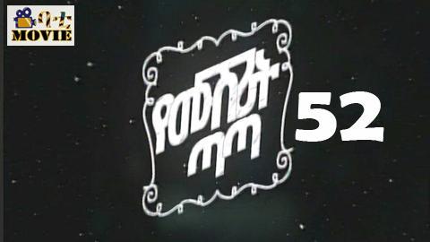 Yemushrit Tata part 52 |  KanaTv Drama