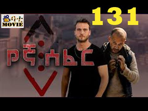 Yegna Sefer part 131   kana drama