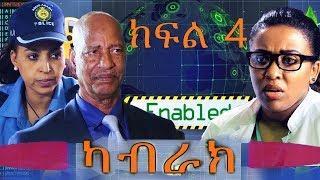 Kabrak Ethiopian Drama Part 4