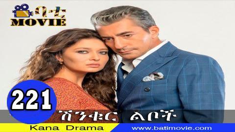 Shinkur liboch part 221 kanatv drama
