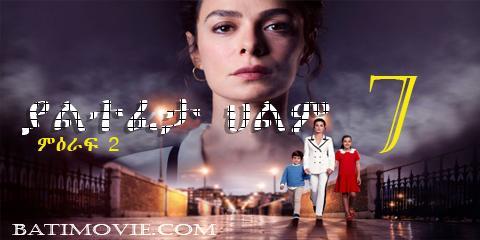 Yaltefeta hilm season 2 part 7 | kana drama