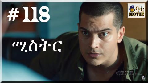 mister part 118 | kana drama