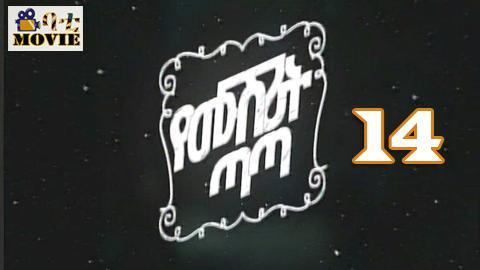 Yemushrit Tata part 14 |  KanaTv Drama