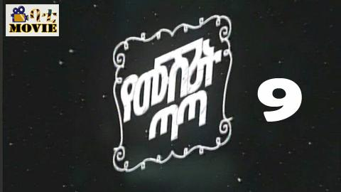 Yemushrit Tata part 9 |  KanaTv Drama