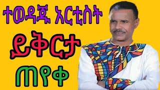 አረጋህኝ ወራሽ ይቅርታ ጠየቀ | Seifu on Ebs Ethiopia