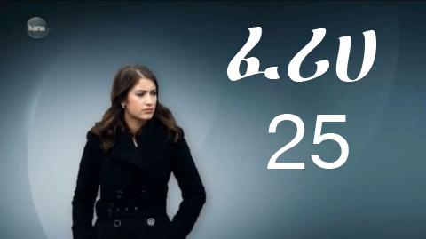 Feriha Part 25 Kana TV Amharic drama