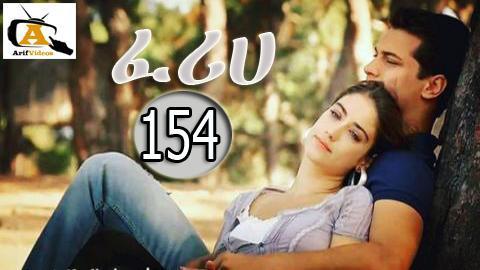 Feriha part 154  | kanatv drama