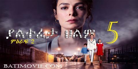 Yaltefeta hilm season 2 part 5   kana drama