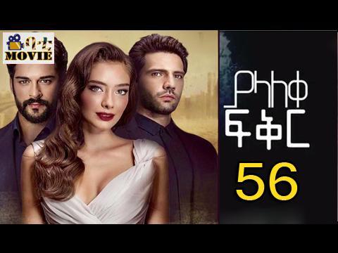 yalaleke fikir part 56 | kana drama
