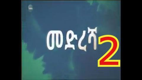 Medresha part 2 | New Kana Tv Drama