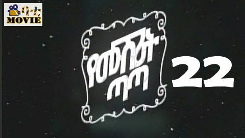 Yemushrit Tata part 22 |  KanaTv Drama