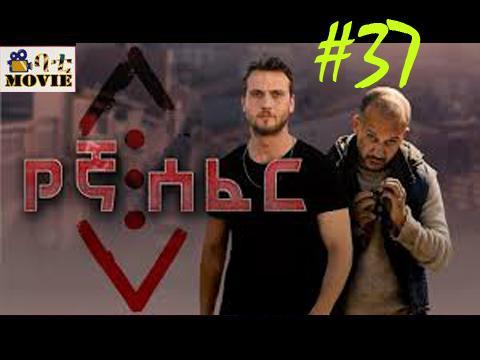 Yegna Sefer part 37 | kana drama
