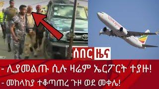 ሰበር ዜና | ሊያመልጡ ሲሉ ኤርፖርት ተያዙ| መከላከያ ተቆጣጠረ ጉዞ ወደ መቀሌ!| Zena tube | Abel birhanu | Zehabesha | Ethiopia