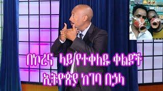 Seifu on EBS: ጭንቀትን በቀልድ በ #ኮረና  ላይ የተቀለዱ ቀልዶች ኢትዮጵያ ከገባ በኃላ | Seifu Fantahun