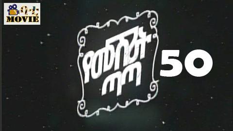Yemushrit Tata part 50 |  KanaTv Drama
