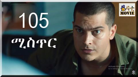 mister part 105 | kana drama