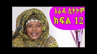 Arada   'ወይዘሮ የሺ' Comedy Ethiopian sitcom Drama part 12