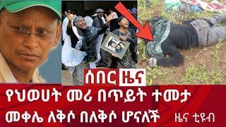 ሰበር የድል ዜና፡ የህወሀት መሪ በጥይት ተመታ | መቀሌ ለቅሶ በለቅሶ ሆናለች | Zena tube | Abel birhanu | Zehabesha | Ethiopia