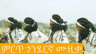 Best Gonder Traditional Music  | Wubaynama | Ethiopian Music