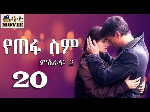 yetefa sim season 2 Final  part 20 | KanaTv Drama