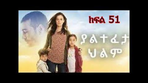 Yaltefeta Hilm part 51 | kana drama