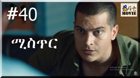 mister part 40 | kana drama