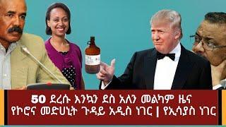 Ethiopia: ሰበር ዜና - 50 ደረሱ እንኳን ደስ አለን መልካም ዜና | መድሀኒት ጉዳይ አዲስ ነገር | የፕ/ ኢሳያስ ነገር | Abel Birhanu