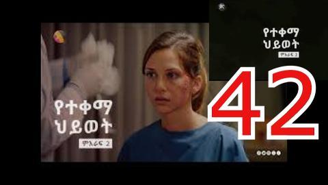 yetekema hiwot season 2 part 42| kana tv drama