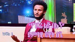 """Seifu on EBS: """"የገበሬ ልጅ በሉኝ"""" ድምፃዊ ዳዊት ፅጌ የባላገሩ አይዶል አሸናፊ የነበረው   Dawit Tsege Part 1"""