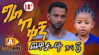 Gira ke kegn part 04 እና 05 Ethiopian Sitcom 2019