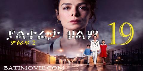 Yaltefeta hilm season 2 part 19   kana drama