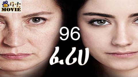 Feriha part 96  | kanatv drama