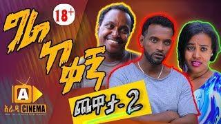 Gira ke kegn part 02 Ethiopian Sitcom 2019