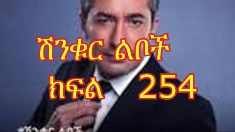 Shinkur liboch part 254 kanatv drama