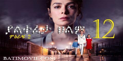 Yaltefeta hilm season 2 part 12 | kana drama