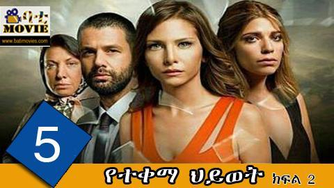 Yetekema  Hiwot part 5 on Batimovie.com