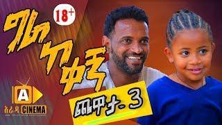Gira ke kegn part 03 Ethiopian Sitcom 2019
