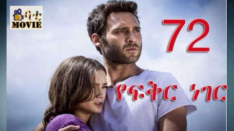 Yefikir neger part 72 | kanaTv Drama