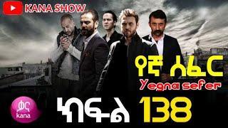 Yegna Sefer Season 3 Part 138 Kana Tv   የኛ ሰፈር ምዕራፍ 3 ክፍል 138 ቃና ቲቪ / የኛ ሰፈር ምእራፍ 3 ክፍል 138 : Full