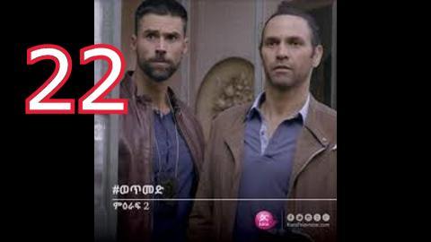 Wetmed Season 2 part 22 | kana tv drama