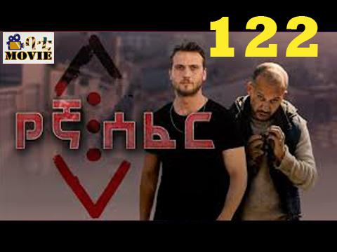 Yegna Sefer part 122 | kana drama