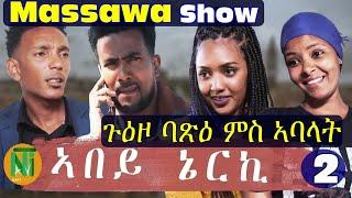 Nati TV - Massawa Trip Celebrity Show with Abey Nerki team (ኣባላት ኣበይ ኔርኪ) - Part 2