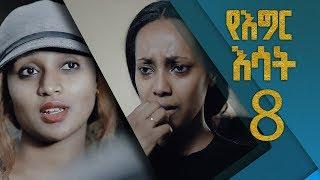 Yegir Esat Drama Part 8