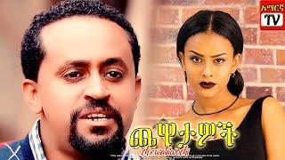 ጨዋታዎች - Ethiopian movie 2020 latest full film Amharic film shufairu