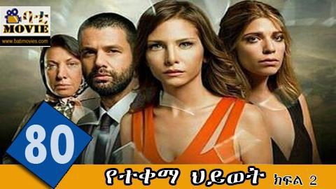 yetekema hiwot season 2 part 80| kana tv drama